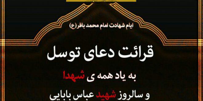 قرائت دعای توسل به یاد همه ی شهدا و سالروز شهید عباس بابایی