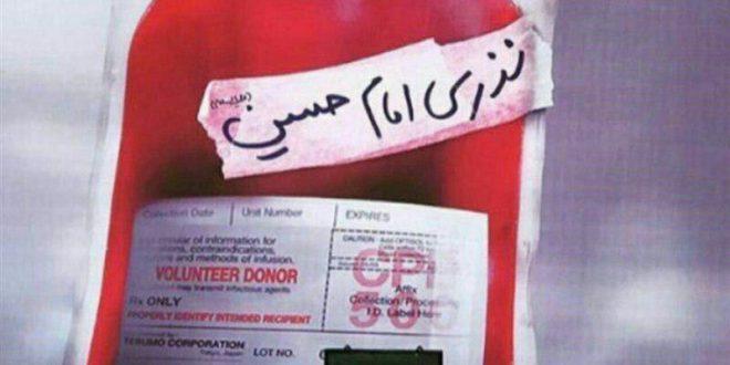 طرح نذر خون حسینی در پایگاههای اهدای خون خراسانرضوی