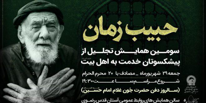 سومین همایش تجلیل از پیشکسوتان وپیرغلامان حسینی