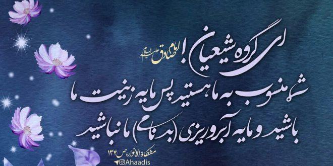 امام صادق علیه السلام: