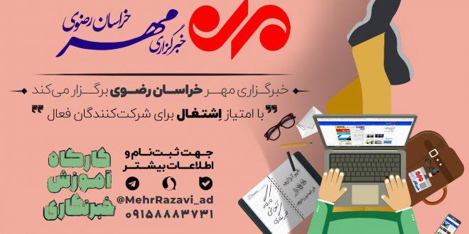 کارگاه آموزش و جذب خبرنگار در خبرگزاری مهر خراسان رضوی