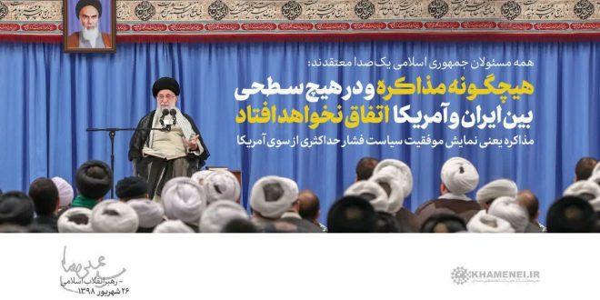 رهبر انقلاب اسلامی صبح امروز در ابتدای جلسه درس خارج فقه