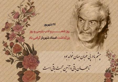 ۲۷ شهریور؛ روز شعر و ادب فارسی و بزرگداشت زندهیاد استاد شهریار گرامی باد.