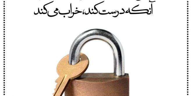 امام جواد علیه السلام: