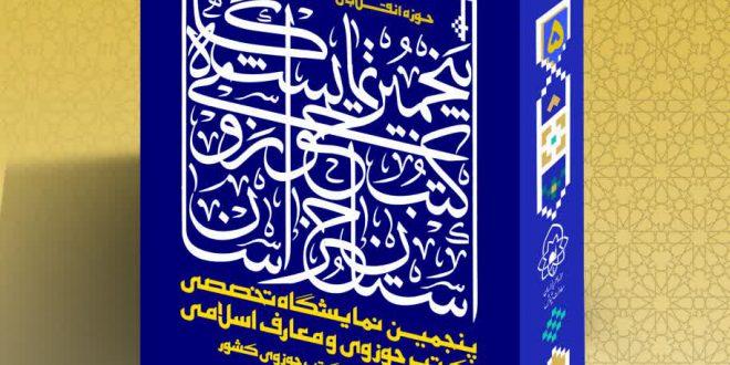 پنجمین نمایشگاه تخصصی کتب حوزوی و معارف اسلامی