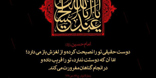 شهادت حضرت اباعبدالله الحسین(ع) تسلیت