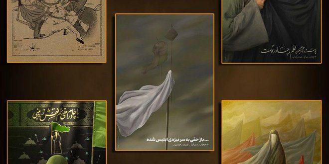 جدیدترین آثار هنری پیرامون حجاب
