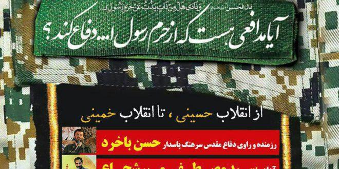 مراسم عزاداری حضرت اباعبدلله الحسین (ع) در جوار مزار شهیدان مدافع حرم کوهستان پارک خورشید