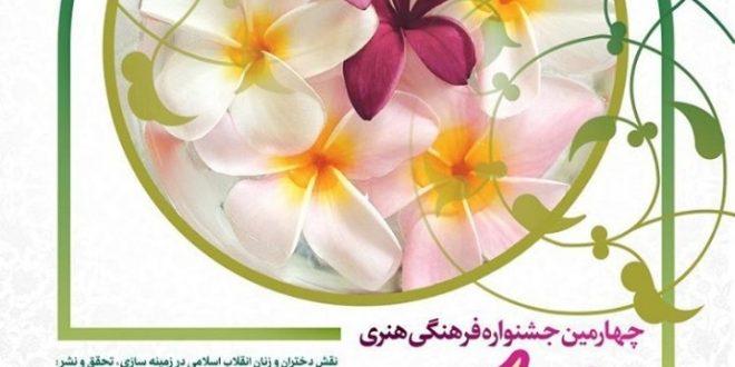 چهارمین جشنواره شبیه یاس