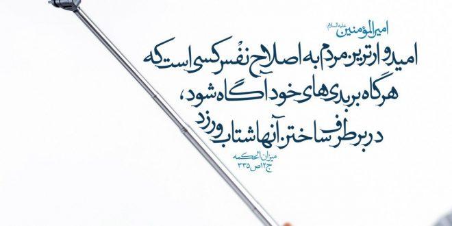 امیرالمؤمنین علیه السلام: