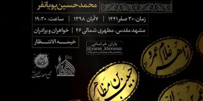 هفتمین همایش ملی شعر اصحاب الحسین علیه السلام