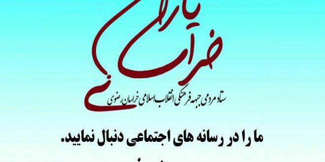 شبکه ارتباطی فعالان فرهنگی اجتماعی استان خراسان رضوی