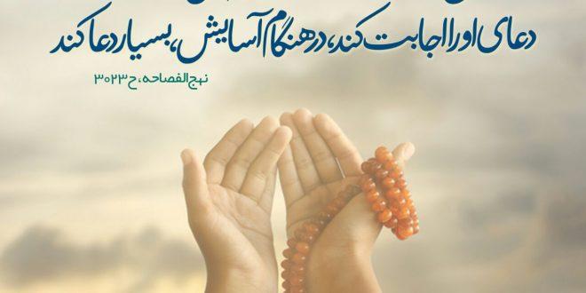 پیامبر اکرم صلّی الله علیه و آله: