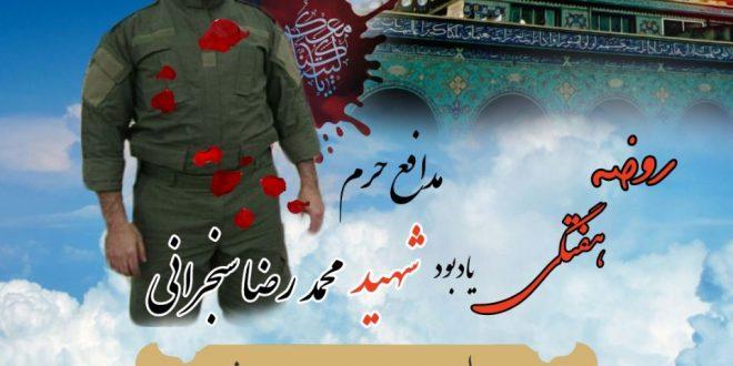 یادبود شهید محمدرضا سنجرانی