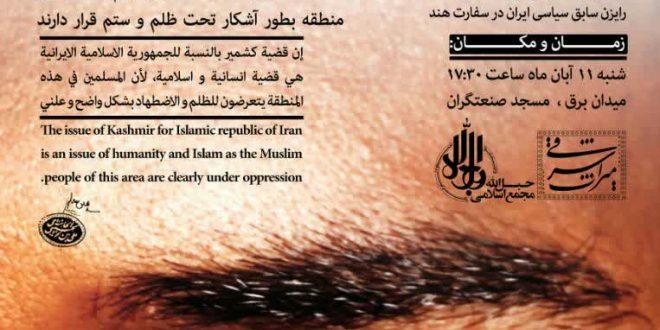 همایش مردمی حمایت از مظلومین کشمیر