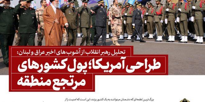 واکنش امروز رهبر انقلاب به حوادث عراق و لبنان