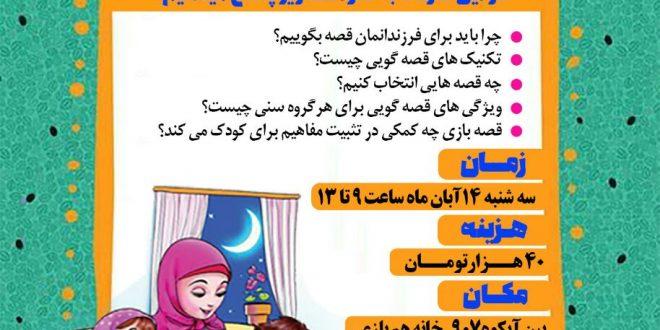 آموزش قصه گویی ویژه مادران دارای کودک ۳ تا ۷ سال