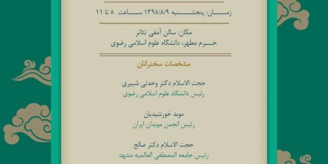 سازمان فرهنگی آستان قدس رضوی با مشارکت جامعةالمصطفی خراسان برگزار می کند: