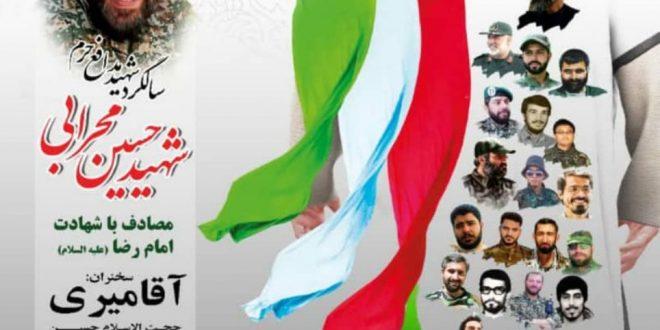 مراسم سومین سالگرد شهادت شهید مدافع حرم حسین محرابی