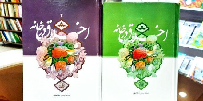 اخلاق در خانه یک مجموعه دو جلدی ارزشمند است که حضور آن در هر خانه و برای هر خانواده به خصوص زوج های