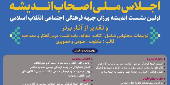 فراخوان تولیدات محتوایی ذیل جبههسازی در راستای تحقق بیانیه گام دوم انقلاب اسلامی