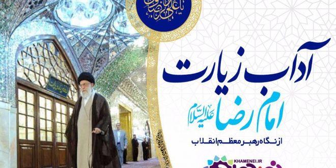 آداب زیارت امام رضا علیه السلام در کلام رهبری