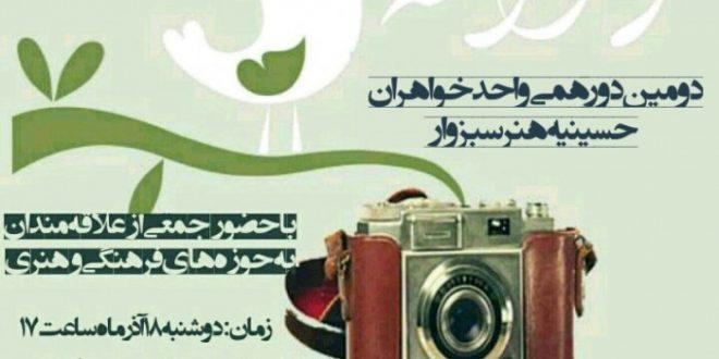 دومین دورهمی واحد خواهران حسینیه هنر سبزوار