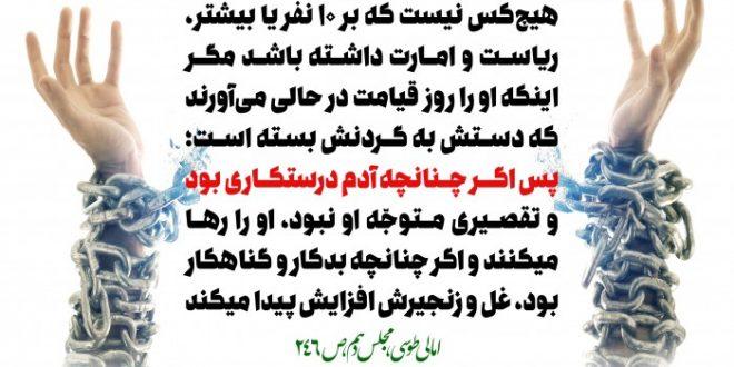 پیامبر اکرم صلی الله علیه و آله: