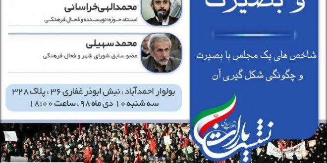نشست یاران انقلاب اسلامی