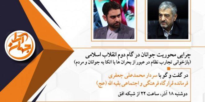 چرایی محوریت جوانان در گام دوم انقلاب اسلامی