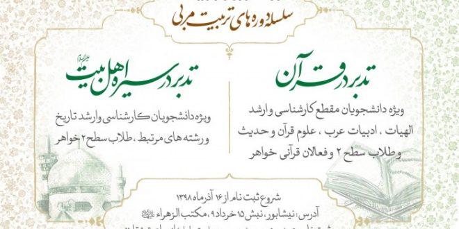 ثبت نام دوره های تربیت مربی تدبر در قرآن و سیره اهل بیت علیه السلام