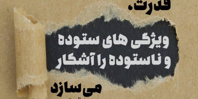 امام على علیه السلام: