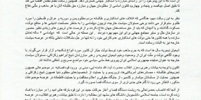 نامه دفاتر جامعه اسلامی دانشجویان مشهد خطاب به ریاست قوه قضائیه