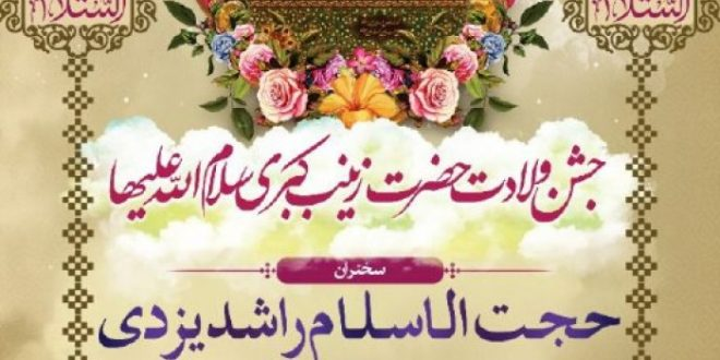 مراسم جشن میلاد حضرت زینب کبری(س)