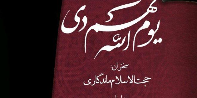 گرامیداشت یوم الله نهم دی ماه