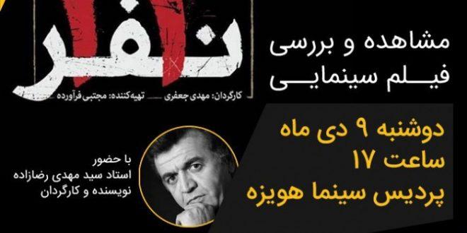 هشتاد و سومین برنامه پاتوق فرهنگ مشهد