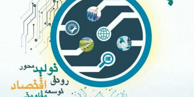 جشنواره و نمایشگاه هفته گرامیداشت پژوهش و فناوری