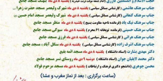 گرامیداشت #حماسه_۹دی در تربت حیدریه