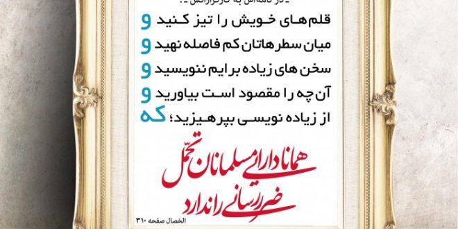 إمام علیّ علیه السلام در نامه اش به کارگزارانش :
