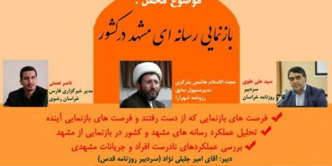 دوازدهمین جلسه محفل فکری فعالان فرهنگی مشهد مقدس