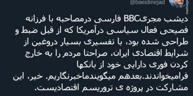 بیبیسی شریک پروژه تروریسم اقتصادی علیه ایران
