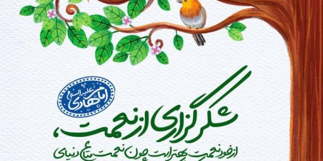 امام هادی علیه السلام:
