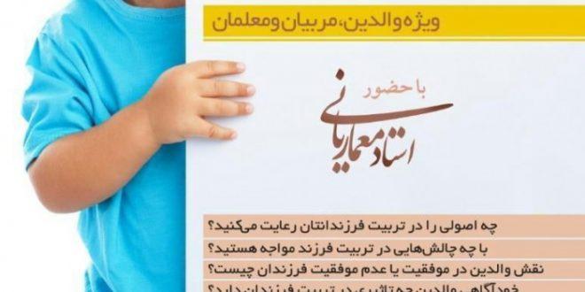 نقش خودآگاهی در تربیت فرزندان