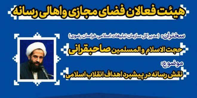 هیئت فعالان فضای مجازی و اهالی رسانه مشهد