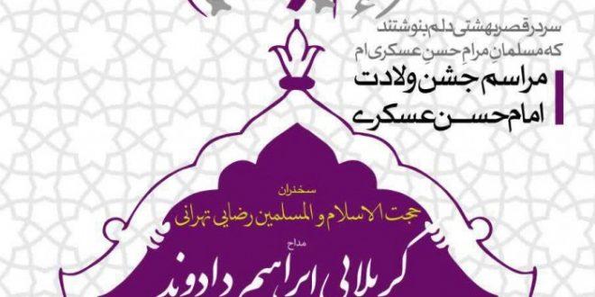 جشن میلاد امام حسن عسکری(علیه السلام)