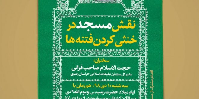 نقش مسجد در خثنی کردن فتنه ها