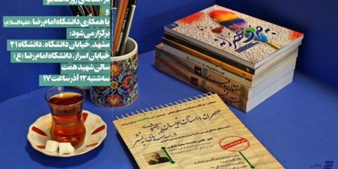 عصرانهی هشتاد و سوم داستان نویسان رضوی در آستانهی روز دانشجو