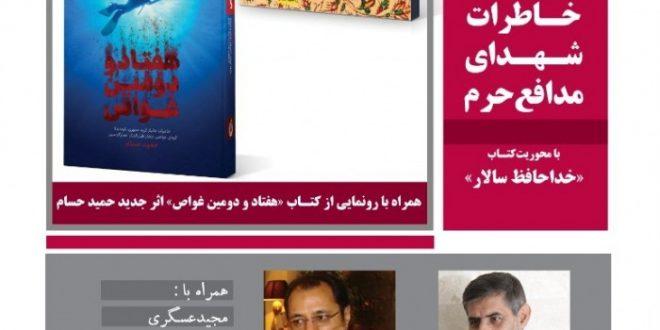 بررسی ساختار و تدوین کتب خاطرات شهدای مدافعحرم