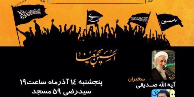 همایش خادمین ستاد مردمی اربعین حسینی/موکب الامام الرضا(ع)