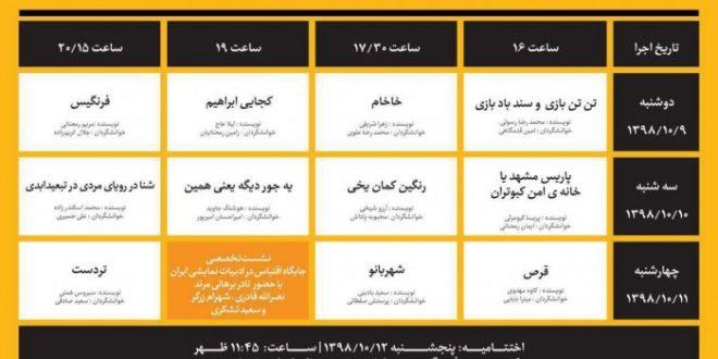 جدول اجرای آثار بخش نمایشنامهخوانی جشنواره نمایشنامهنویسی #گام_دوم